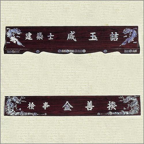 무늬목용둥근명패